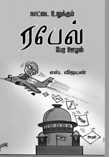 Book on Rafale Deal - Naattai ulukkum Rafale bera oozhal by S Vijayan