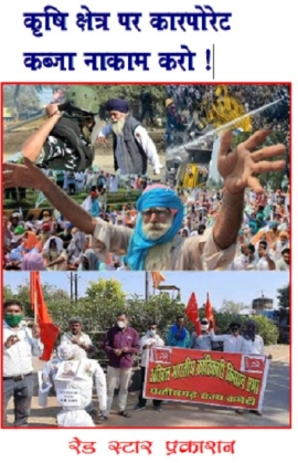 Defeat Corporate Hijack on Agriculture - A Booklet in Hindi on Kisan Andolan by Red Star Publication