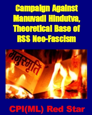 CAMPAIGN AGAINST MANUVADI HINDUTVA, THEORETICAL BASE OF RSS NEO-FASCISM!